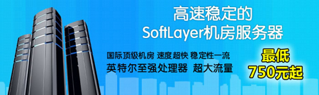 softlayer服务器